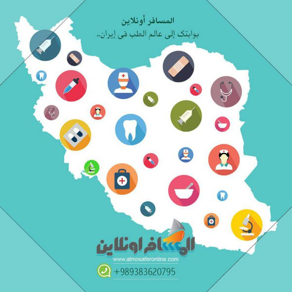 السیاحه فی ایران