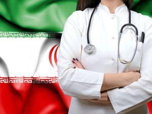 السياحة الطبية في إيران