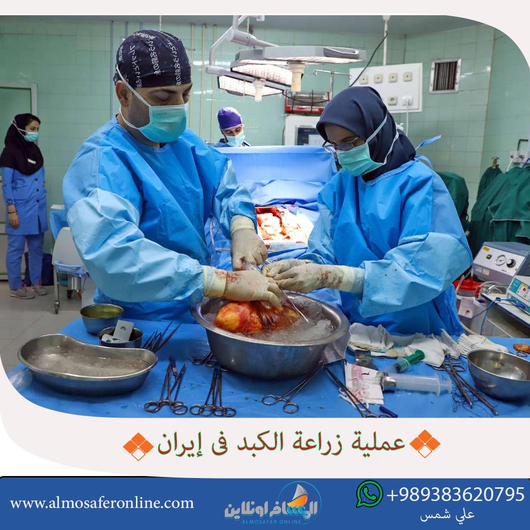 عملية زراعة الكبد في إيران