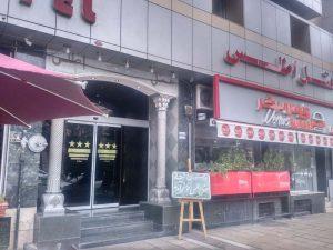 فندق أطلس في شيراز
