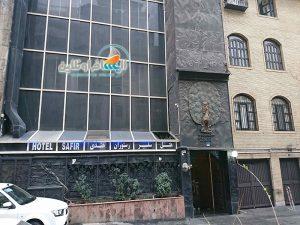 فندق سفير في طهران