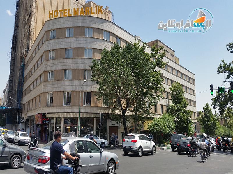 فندق مارليك في طهران ، فنادق في طهران