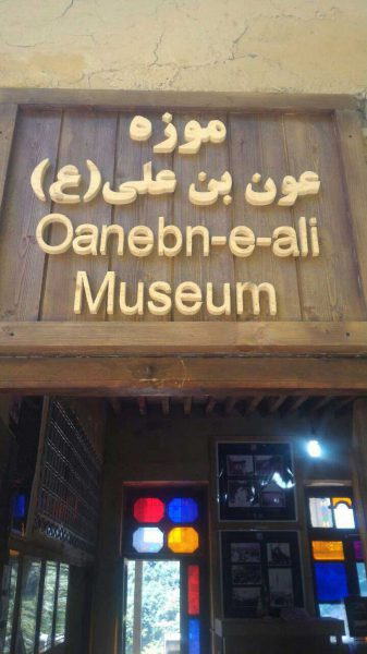 متحف علي بن عون
