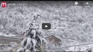 الثلوج في كلاردشت - ثلج كلاردشت