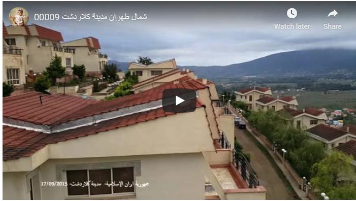 السياحة في كلاردشت بالفيديو