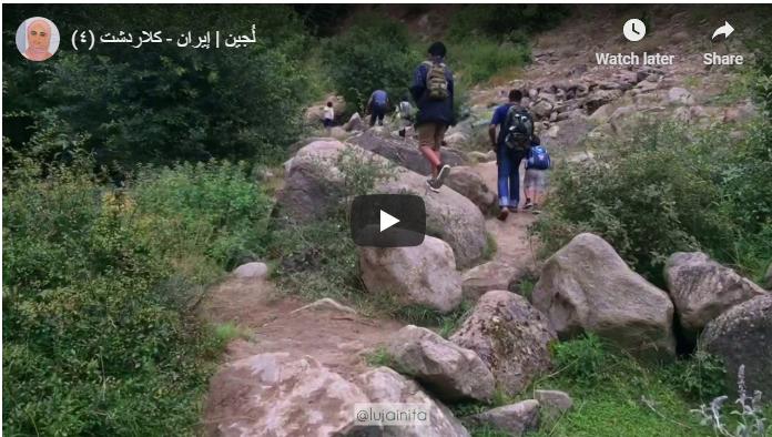 السياحة في محافظة مازندران (مدينة كلاردشت في شمال إيران)