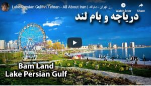 بحيرة خليج فارس في طهران العاصمة بالفيديو