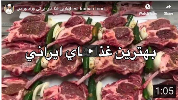 تعرف على الأكلات الإيرانية المشهورة