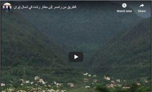 جمال الطريق من مدينة رامسر إلى مطار رشت في شمال إيران