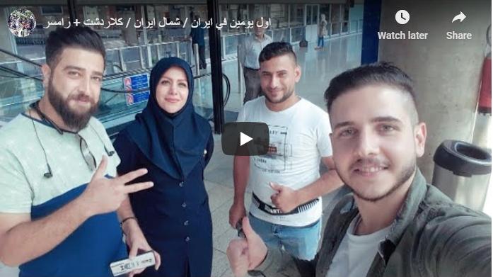 جولة سياحية في شمال ايران بالفيديو