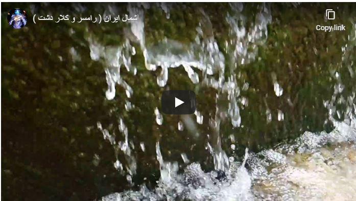 خريطة شمال إيران السياحية (كلاردشت ورامسر)