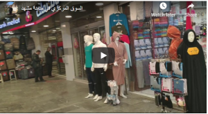 السوق المركزي في مدينة مشهد