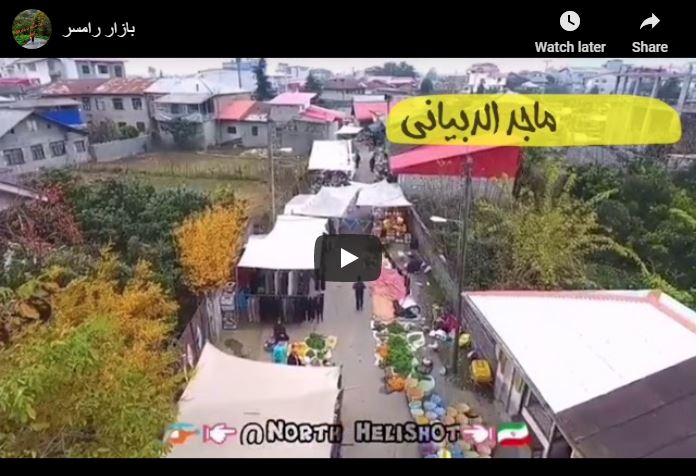 سوق مدينة رامسر في شمال إيران