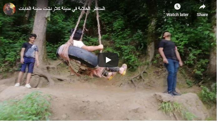 سياحة كلاردشت شمال إيران