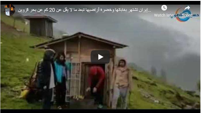 سياحة مدينة كلاردشت في شمال إيران