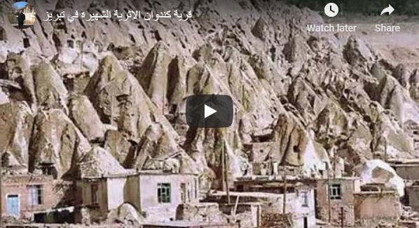 قرية كندوان الاثرية الشهيرة في تبريز