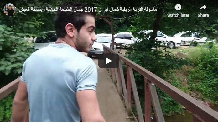 ماذا تعرف عن قرية ماسولة الجميلة في شمال إيران؟ (سياحة شمال إيران)