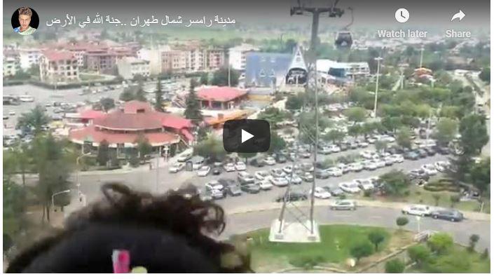 مدينة رامسر في شمال إيران جنة الله على الأرض