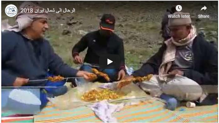 مرشد سياحي في شمال إيران - مترجم سياحي إيراني - حجز الرحلات إلى شمال إيران- مرشد سياحي في كلاردشت