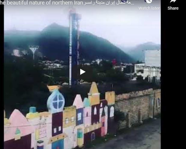 مقطع فريد عن جمال طبيعة شمال إيران