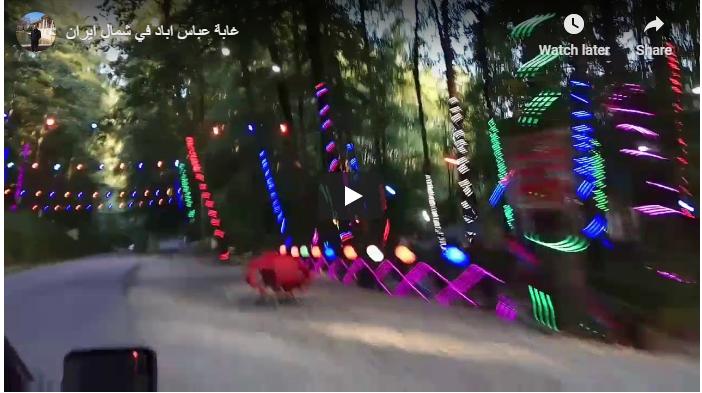 غابة عباس اباد في شمال ايران