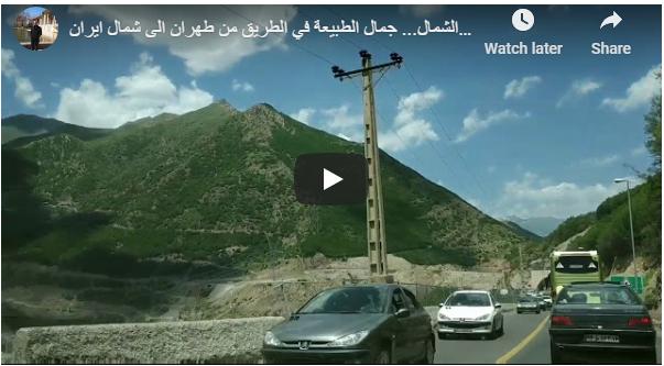 جمال الطريق المودي من العاصمة طهران إلى شمال إيران