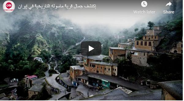ماذا تعرف عن قرية ماسولة في شمال إيران؟