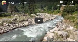 غابات دوهزار وسه هزار في شمال إيران