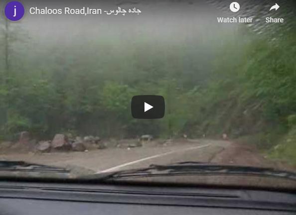 طريق جالوس في شمال إيران