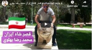 قصر الرخام (قصر الشاه) في مدينة رامسر شمال إيران