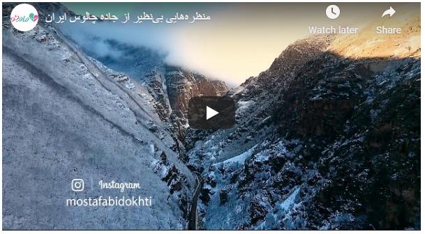 سياحة شمال إيران