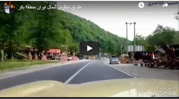 طريق شالوس في شمال إيران