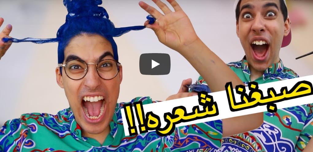 (صبغنا شعر عبدالله لون أزرق ?? (تحدي ٦مليون
