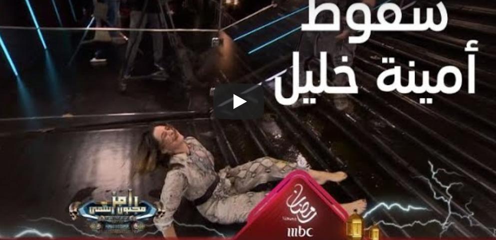 رد فعل غير متوقع من أمينة خليل بعد خروجها من الكرسي رغم شراسة رامز جلال