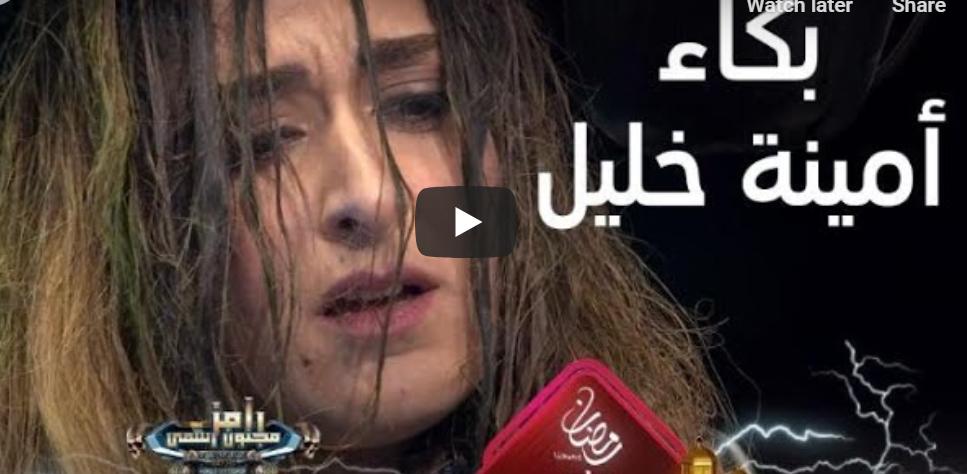بكاء وإنهيار أمينة خليل بعد عقاب شديد من رامز جلال