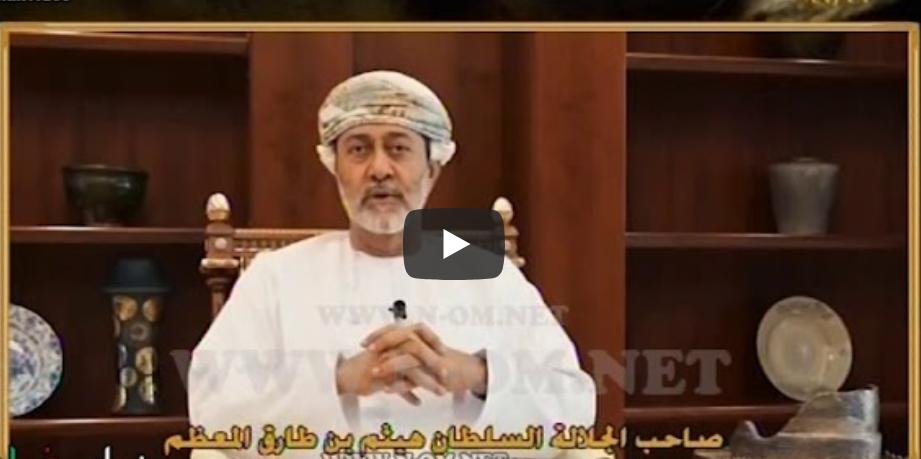 صاحب الجلالة السلطان هيثم بن طارق بن تيمور آل سعيد حفظه الله ورعاه