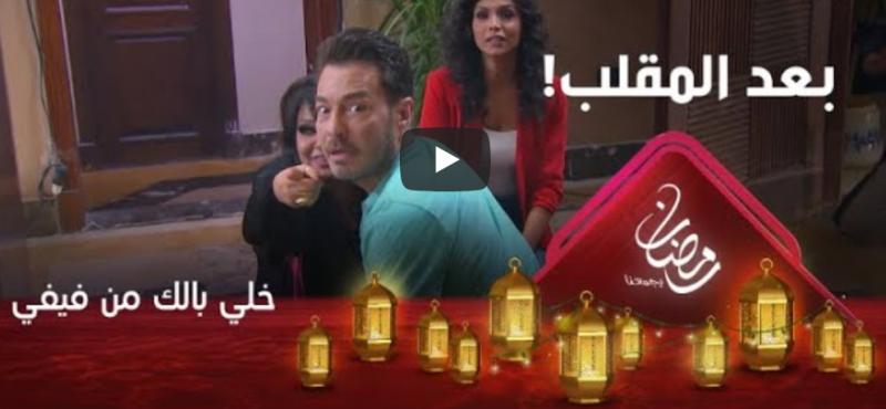 رد فعل أحمد زاهر بعد اكتشاف مقلب فيفي #خلي_بالك_من_فيفي
