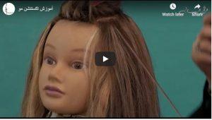 إطالة الشعر في إيران