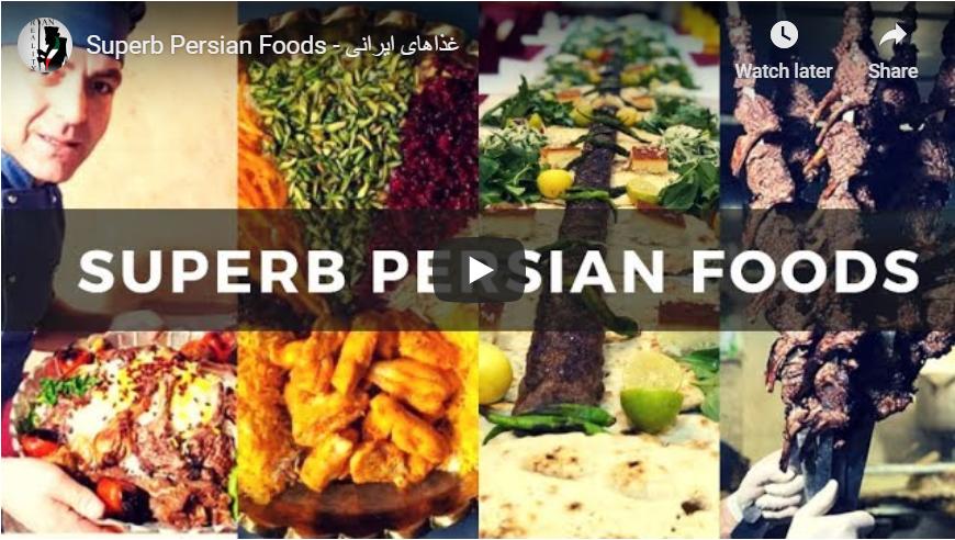 تعرف على أفضل الأطعمة الإيرانية