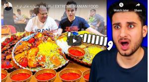 رد فعل الأجانب على الطعام الإيراني