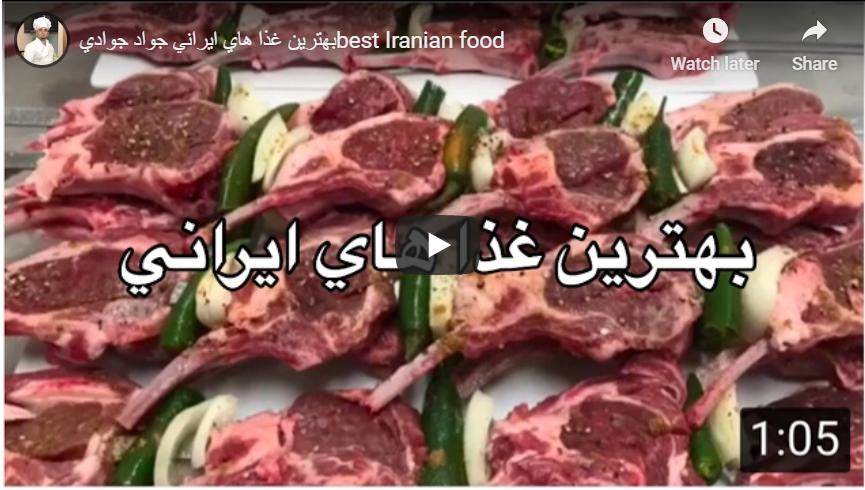 ماذا تعرف عن ألذ الأكلات الإيرانية الممتازة؟