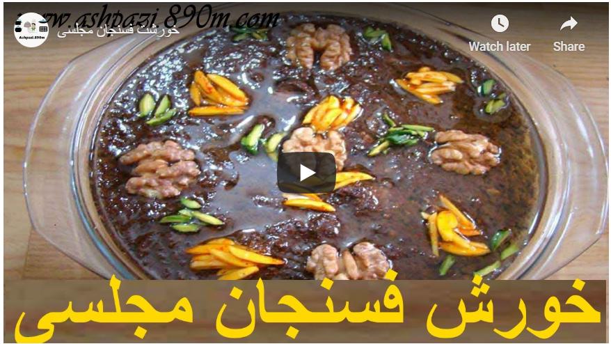 مرق فسنجان الطعام المفضل لدى إيرانيين