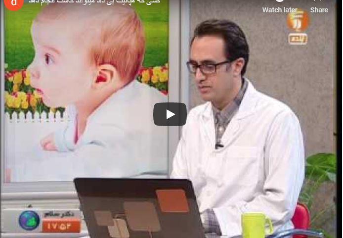 هل يمكن للشخص المصاب بالتهاب الكبد B إجراء عملية زراعة شعر في إيران؟