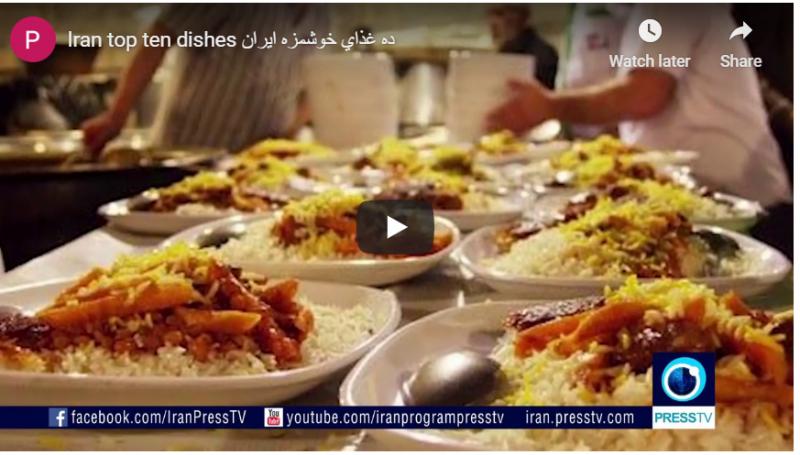 10 من ألذ الأطعمة في إيران