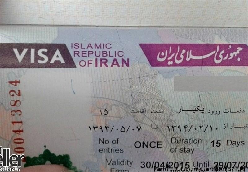كيفية الحصول على تأشيرة إيران