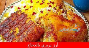 أرز بربري بالدجاج