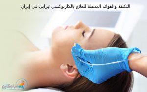 التكلفة والفوائد المذهلة للعلاج بالكاربوكسي ثيرابي في إيران