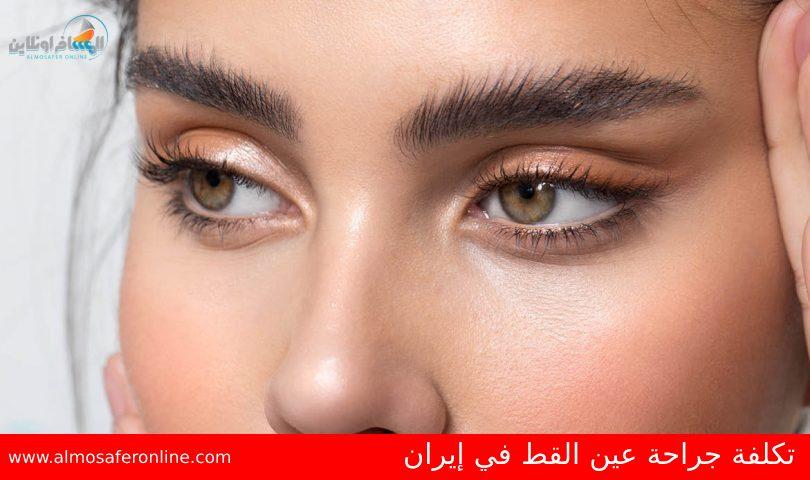 تكلفة جراحة عين القط في إيران