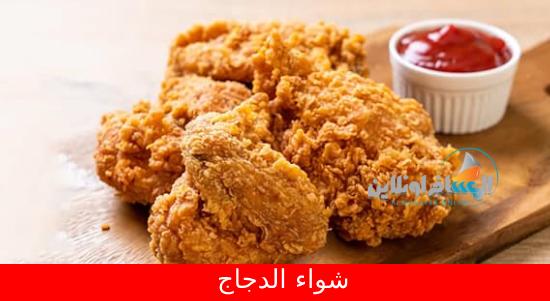 شواء الدجاج
