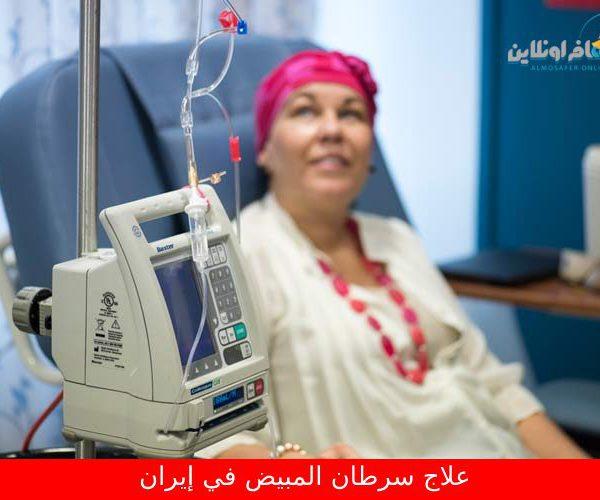 علاج سرطان المبيض في إيران